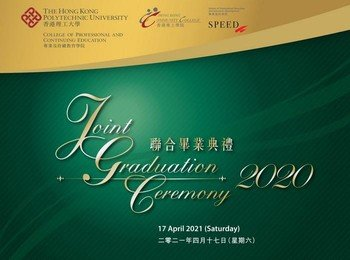 HKCC and SPEED Joint Graduation Ceremony 2020